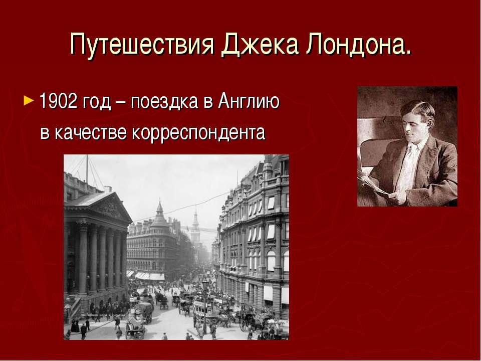 Путешествия Джека Лондона. 1902 год – поездка в Англию в качестве корреспондента