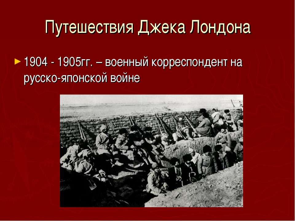 Путешествия Джека Лондона 1904 - 1905гг. – военный корреспондент на русско-яп...