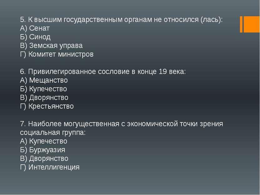 5. К высшим государственным органам не относился (лась): А) Сенат Б) Синод В)...