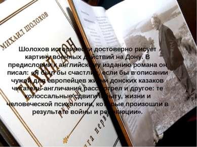 Шолохов исторически достоверно рисует картину военных действий на Дону. В пре...