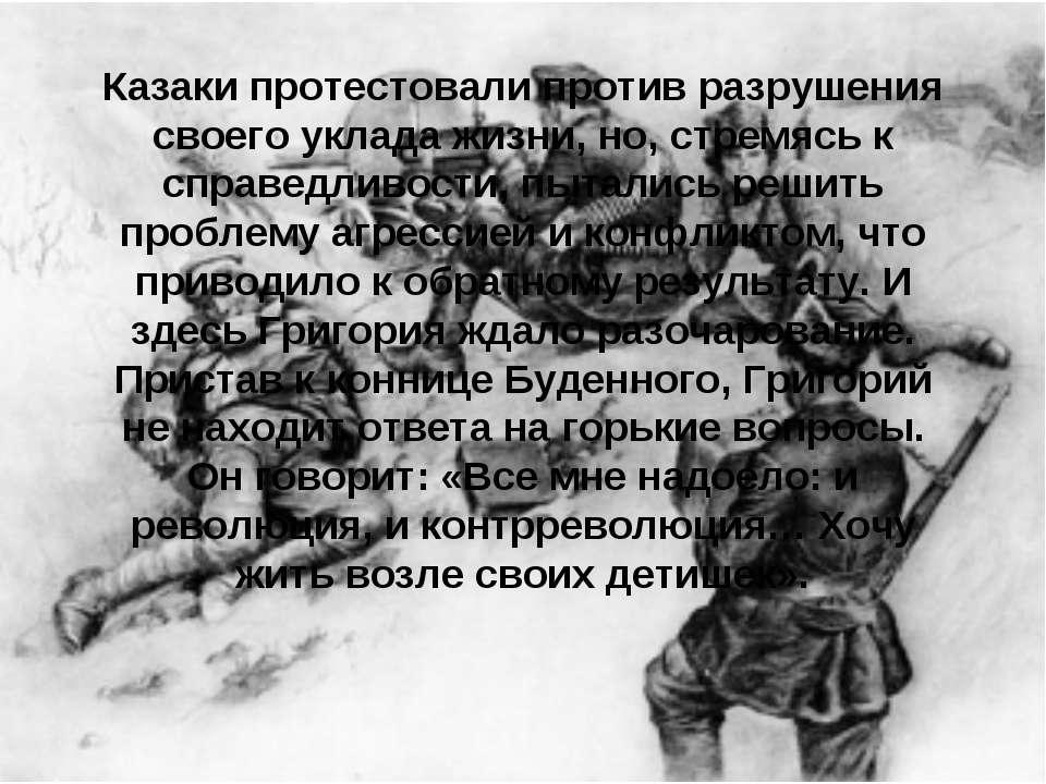 Казаки протестовали против разрушения своего уклада жизни, но, стремясь к спр...