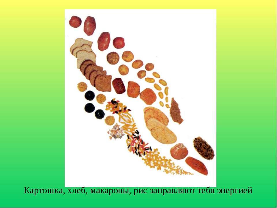 Картошка, хлеб, макароны, рис заправляют тебя энергией