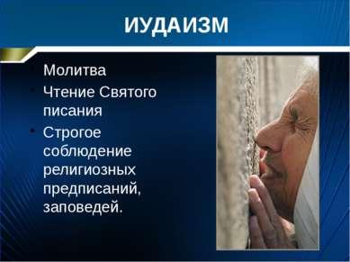 ИУДАИЗМ Молитва Чтение Святого писания Строгое соблюдение религиозных предпис...