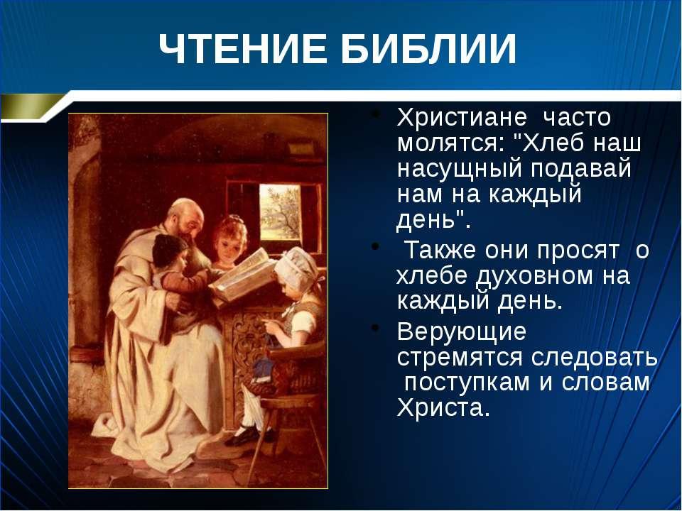 """ЧТЕНИЕ БИБЛИИ Христиане часто молятся: """"Хлеб наш насущный подавай нам на кажд..."""