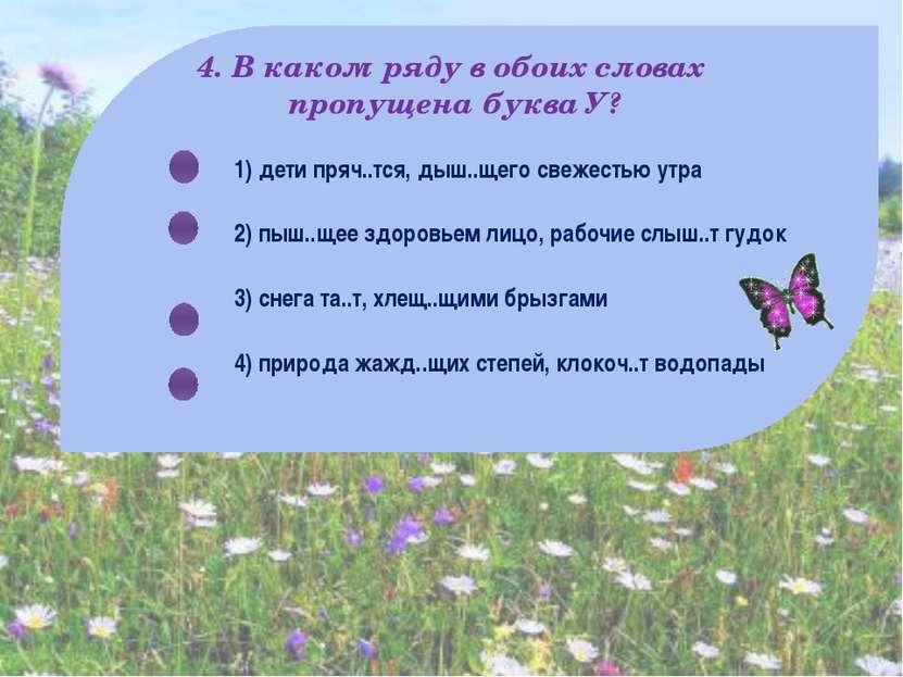 Источник основного содержания Егораева Г.Т. Русский язык. ЕГЭ. Сборник задани...