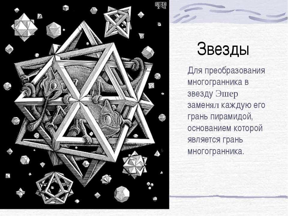 Звезды Для преобразования многогранника в звезду Эшер заменял каждую его гран...