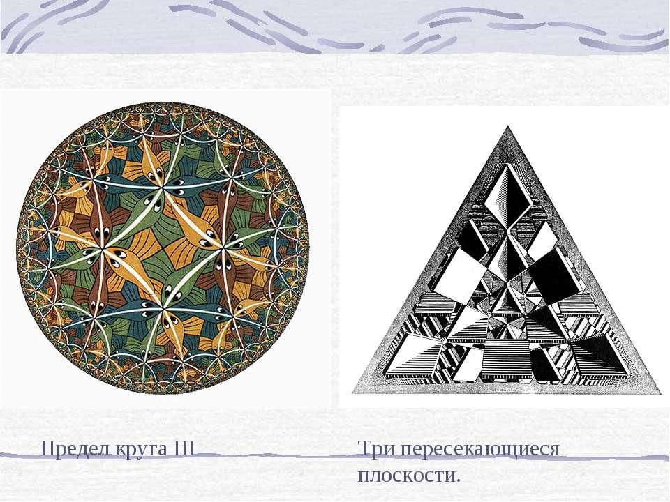 Три пересекающиеся плоскости. Предел круга III