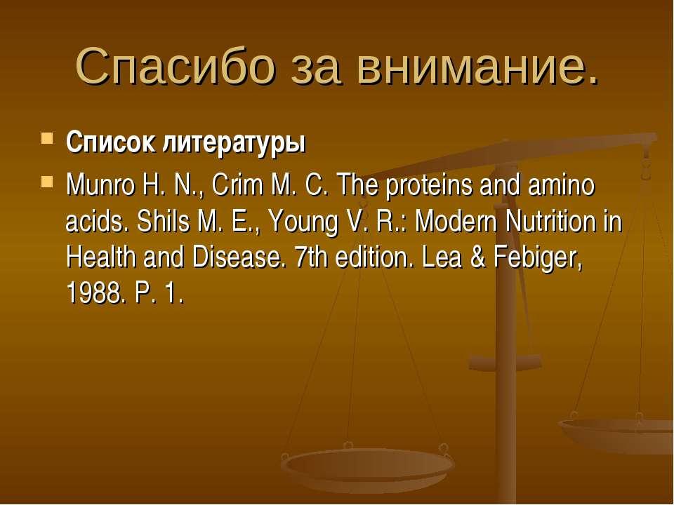 Спасибо за внимание. Список литературы Munro H. N., Crim M. C. The proteins a...
