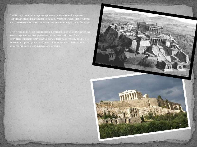 В 480 году до н. э. во время греко-персидских войн храмы Акрополя были разруш...