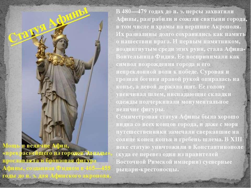 Мощь и величие Афин, «прекраснейшего из городов Эллады», прославляла и бронзо...