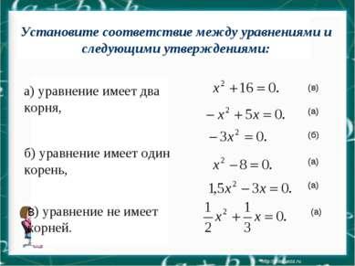 Запишите квадратные уравнения с указанными коэффициентами: Установите соответ...