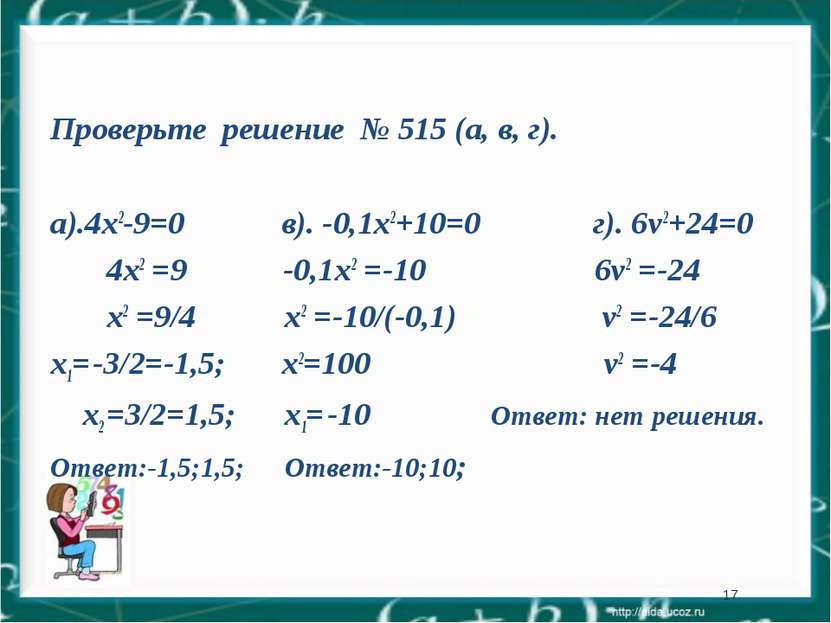 * Проверьте решение № 515 (а, в, г). а).4х2-9=0 в). -0,1х2+10=0 г). 6v2+24=0 ...
