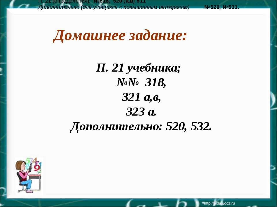 Домашнее задание: П. 21 учебника; №№ 318, 321 а,в, 323 а. Дополнительно: 520,...