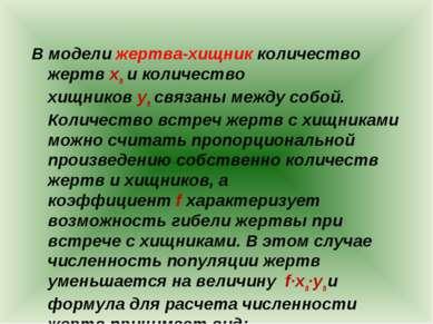 В моделижертва-хищникколичество жертвxnи количество хищниковynсвязаны м...