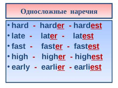 Односложные наречия hard - harder - hardest late - later - latest fast - fast...