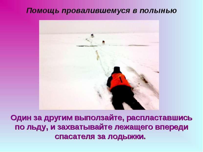 Помощь провалившемуся в полынью Один за другим выползайте, распластавшись по ...