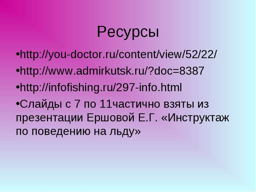 Ресурсы http://you-doctor.ru/content/view/52/22/ http://www.admirkutsk.ru/?do...