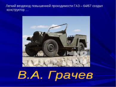 Легкий вездеход повышенной проходимости ГАЗ – 64/67 создал конструктор …