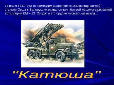 14 июля 1941 года по немецким эшелонам на железнодорожной станции Орша в Бело...
