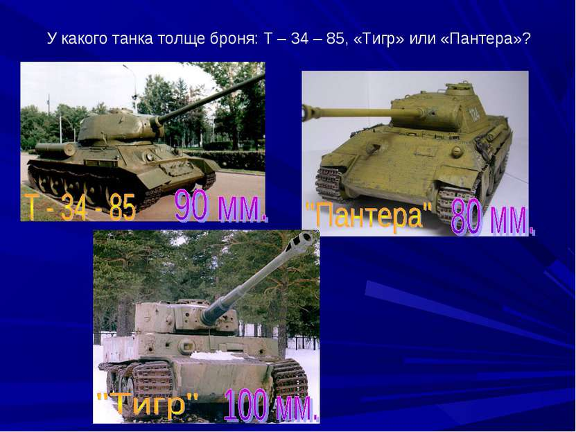 У какого танка толще броня: Т – 34 – 85, «Тигр» или «Пантера»?