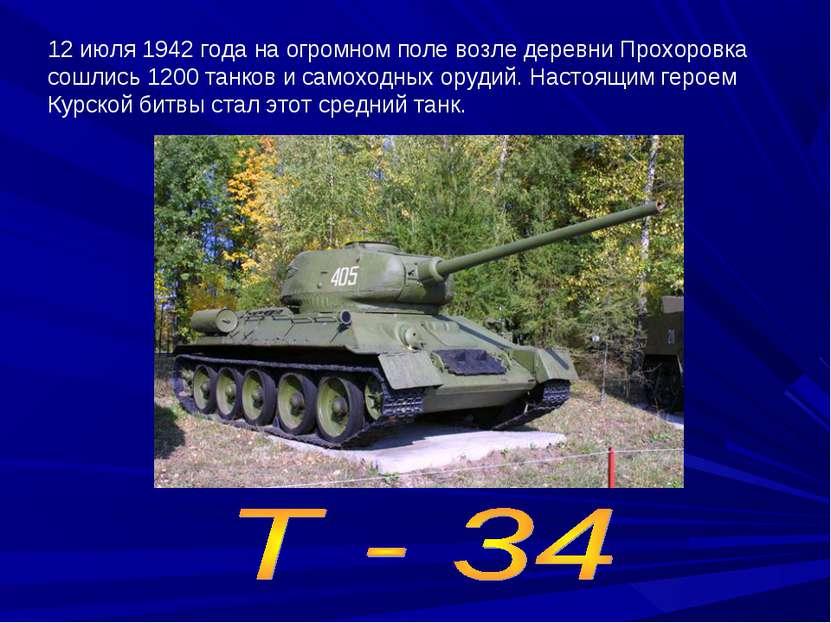 12 июля 1942 года на огромном поле возле деревни Прохоровка сошлись 1200 танк...