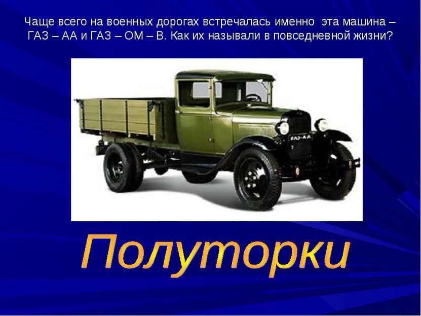 Чаще всего на военных дорогах встречалась именно эта машина – ГАЗ – АА и ГАЗ ...