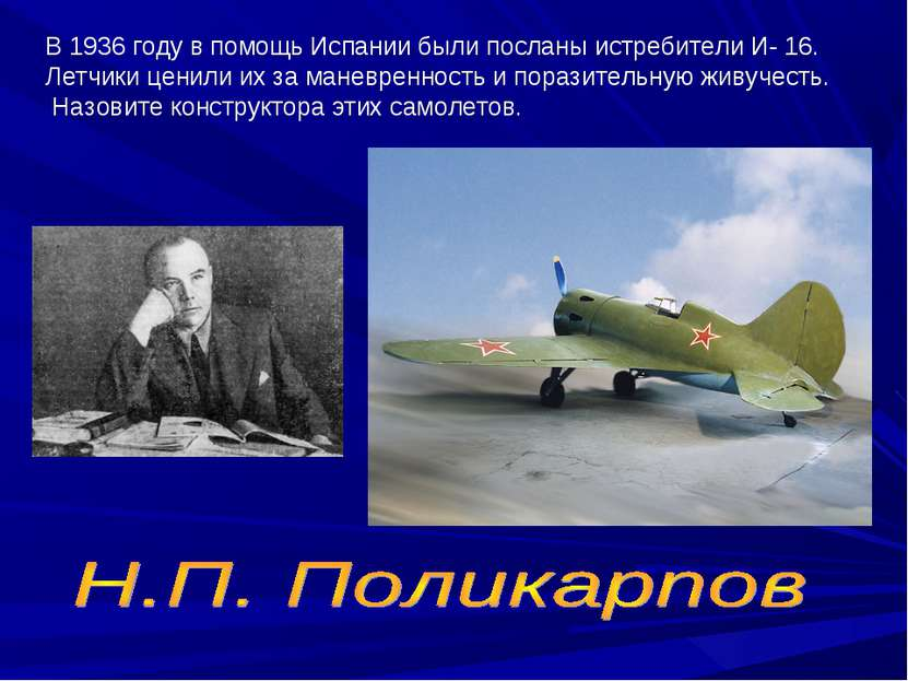 В 1936 году в помощь Испании были посланы истребители И- 16. Летчики ценили и...