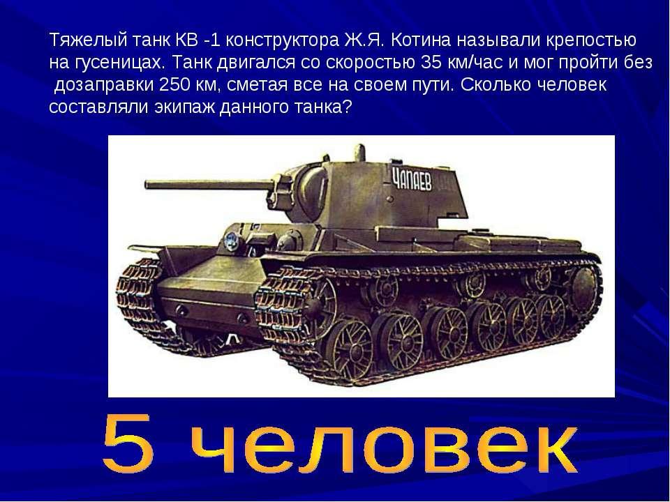 Тяжелый танк КВ -1 конструктора Ж.Я. Котина называли крепостью на гусеницах. ...