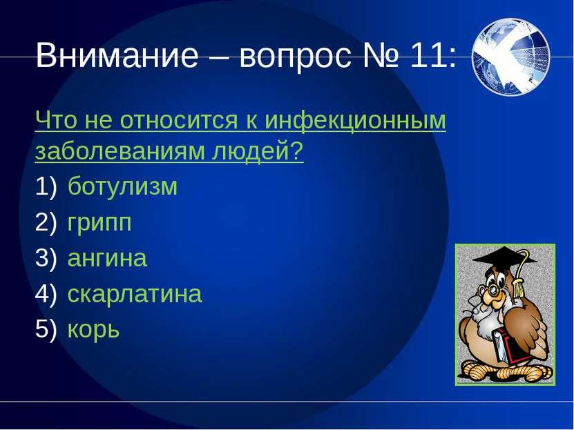 Внимание – вопрос № 11: Что не относится к инфекционным заболеваниям людей? б...