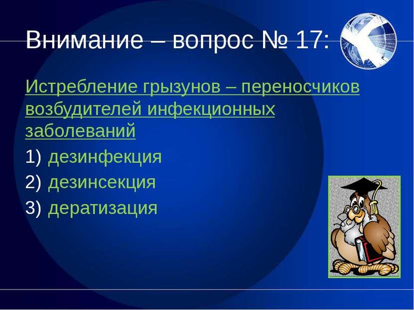 Внимание – вопрос № 17: Истребление грызунов – переносчиков возбудителей инфе...