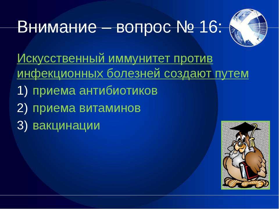 Внимание – вопрос № 16: Искусственный иммунитет против инфекционных болезней ...
