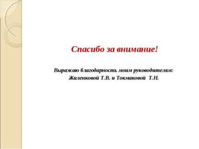 Спасибо за внимание! Выражаю благодарность моим руководителям: Жиленковой Т.В...
