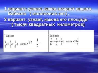 1 вариант: узнает, каков возраст нашего Байкала ( миллионов лет) , 2 вариант:...