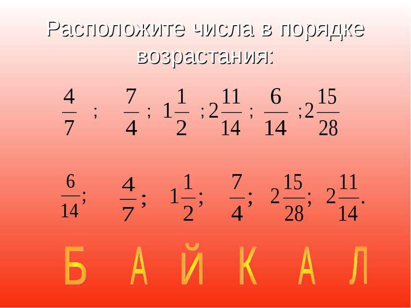 Расположите числа в порядке возрастания: ; ; ; ; ;