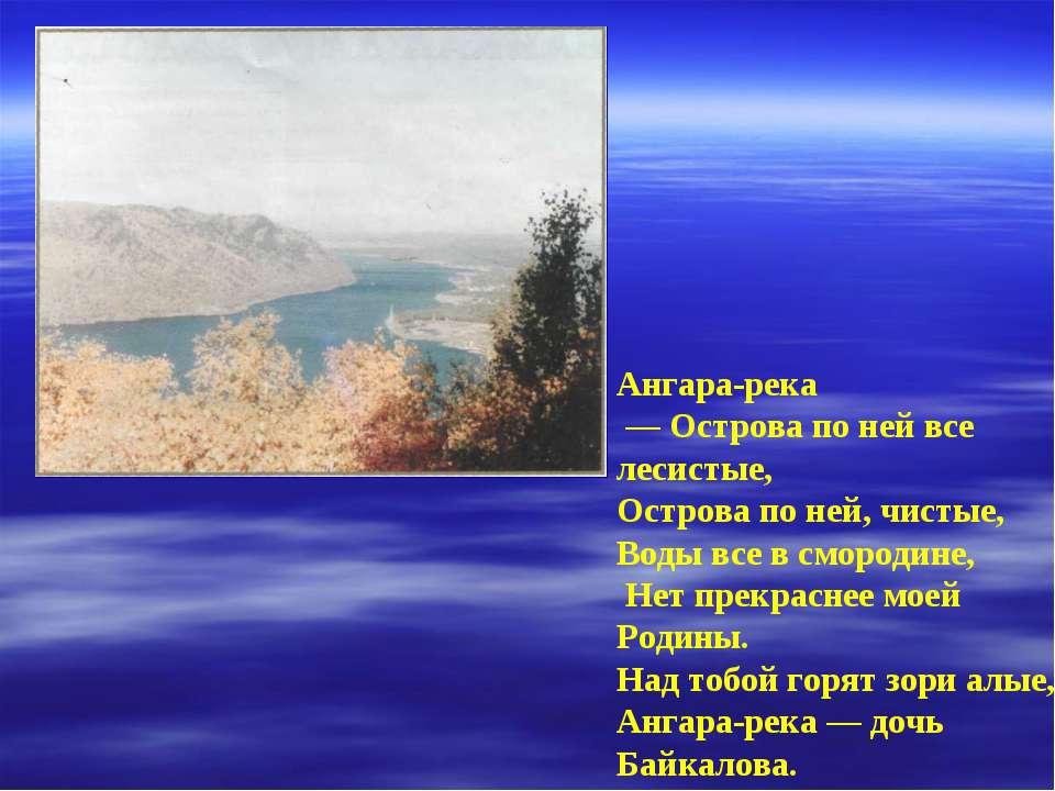 Ангара-река — Острова по ней все лесистые, Острова по ней, чистые, Воды все в...