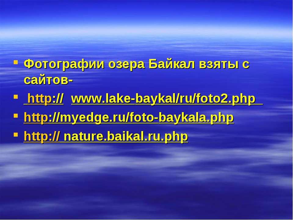 Фотографии озера Байкал взяты с сайтов- http:// www.lake-baykal/ru/foto2.php ...