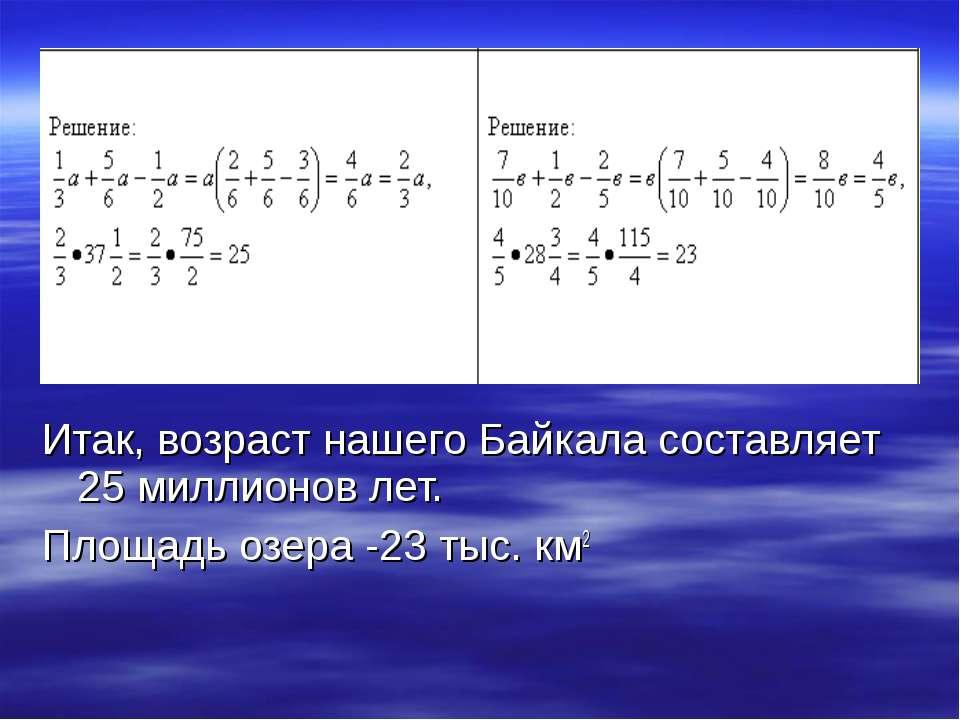 Итак, возраст нашего Байкала составляет 25 миллионов лет. Площадь озера -23 т...