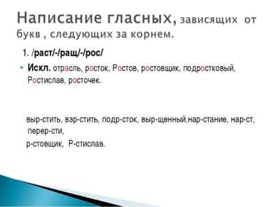 1. /раст/-/ращ/-/рос/ Искл. отрасль, росток, Ростов, ростовщик, подростковый,...
