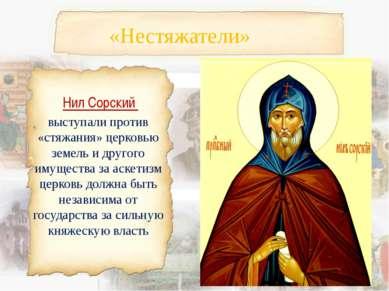 «Нестяжатели» Нил Сорский выступали против «стяжания» церковью земель и друго...