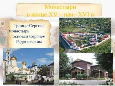 Троице-Сергиев монастырь основан Сергием Радонежским Монастыри в конце XV – н...