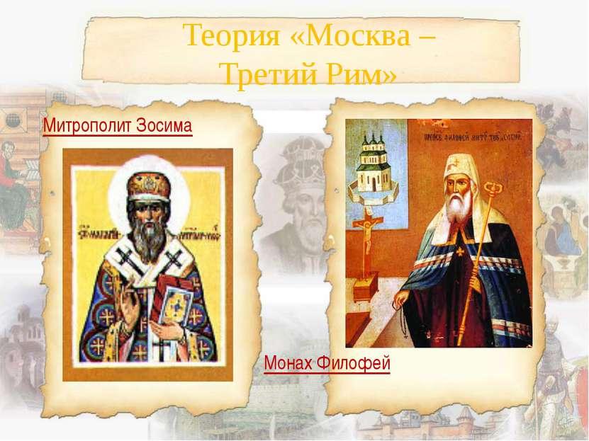 Теория «Москва –Третий Рим» Митрополит Зосима Монах Филофей