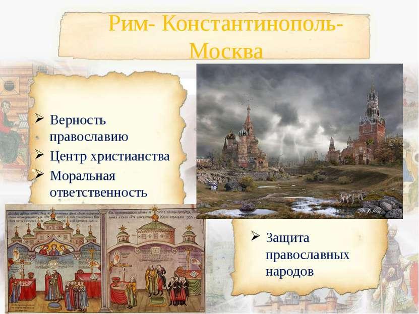 Рим- Константинополь- Москва Верность православию Центр христианства Моральна...
