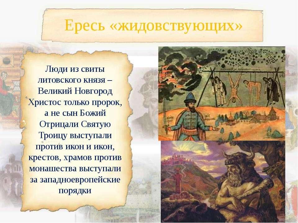 Ересь «жидовствующих» Люди из свиты литовского князя – Великий Новгород Христ...
