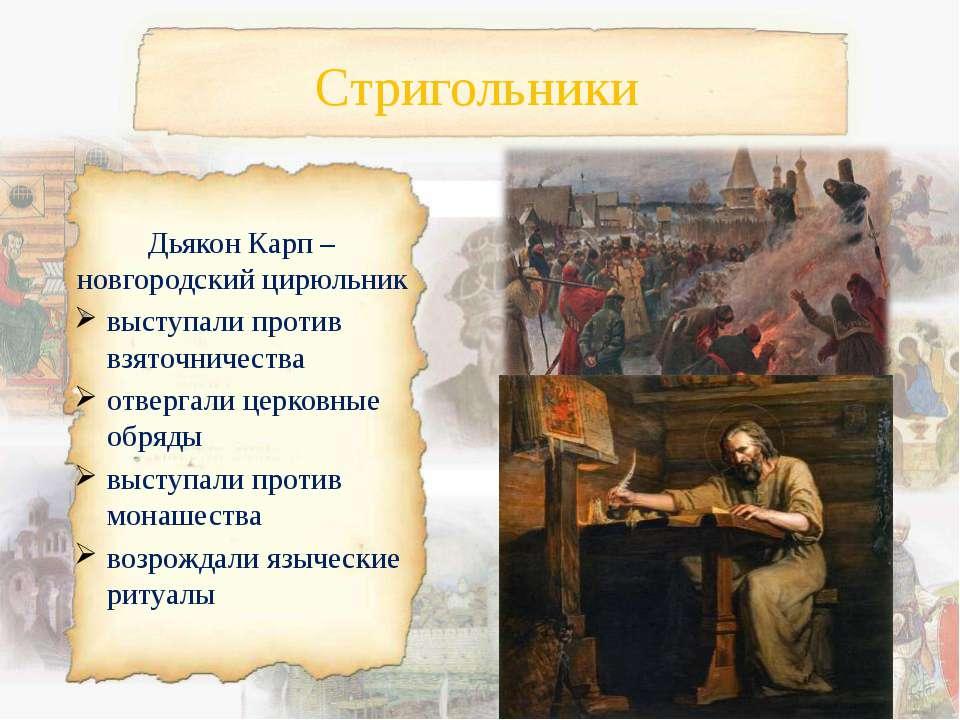 Стригольники Дьякон Карп – новгородский цирюльник выступали против взяточниче...