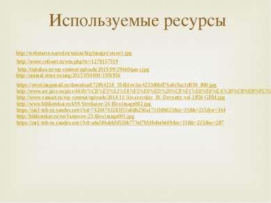Используемые ресурсы http://webstarco.narod.ru/union/big/images/serov1.jpg ht...