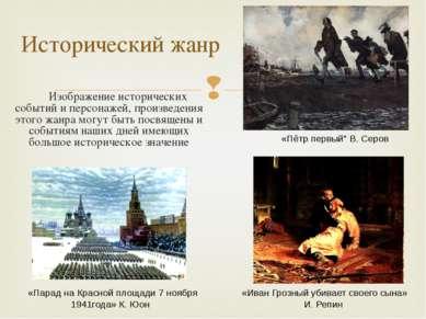 Изображение исторических событий и персонажей, произведения этого жанра могут...