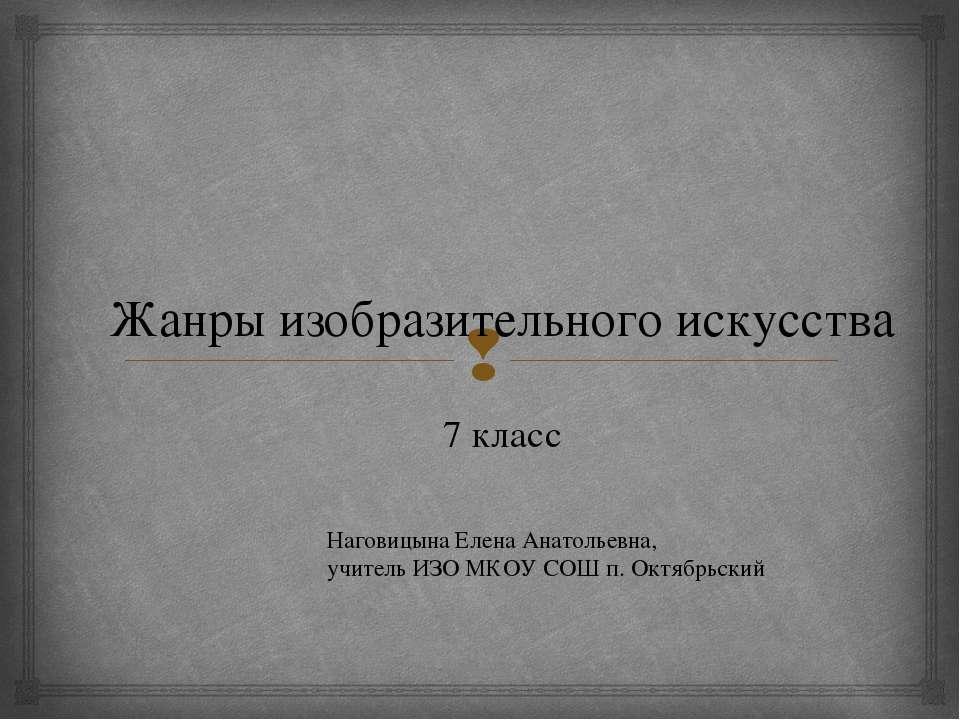 Жанры изобразительного искусства 7 класс Наговицына Елена Анатольевна, учител...
