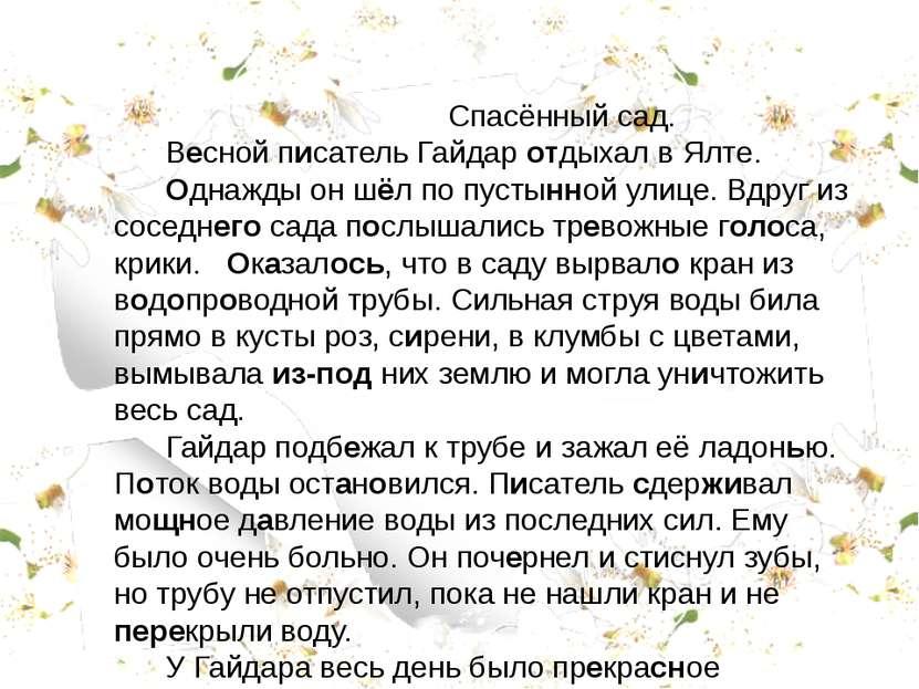 Спасённый сад. Весной писатель Гайдар отдыхал в Ялте. Однажды он шёл по пусты...