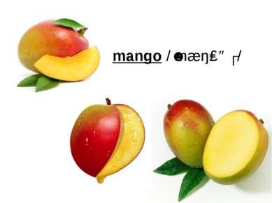mango/ˈmæŋɡəʊ/