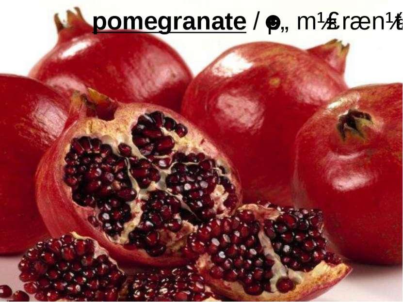 pomegranate/ˈpɒmɪɡrænɪt/